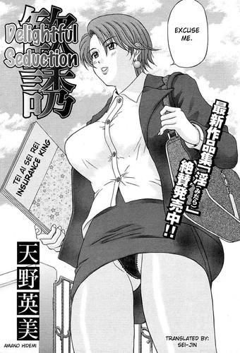 [Amano Hidemi] Delightful Seduction