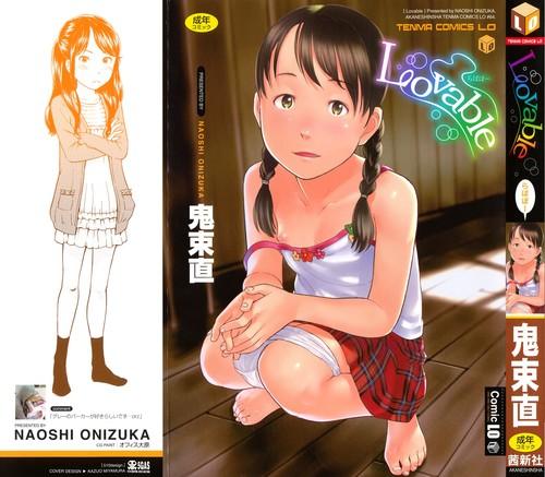 [Onizuka Naoshi] Lovable (English Hentai Manga Incest)