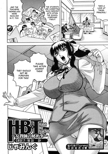 [Jamming] Habbit by Teacher (English Hentai Manga)
