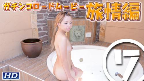 ガチん娘 gachi965 愛華-GRM 旅情編 7