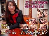 H0930 ori1331 青井 和枝 Kazue Aoi