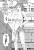 [Ippei Ikoma] Tonari no Okutama