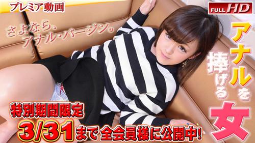 ガチん娘 gachip309 愛美 -アナルを捧げる女29-
