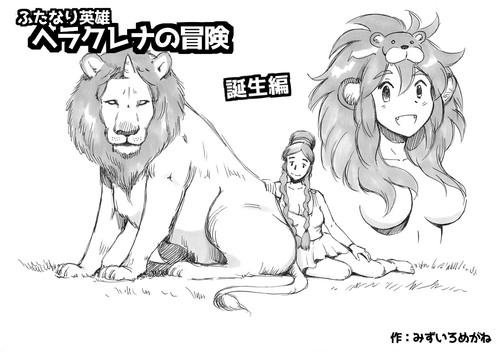 [pink-noise (Mizuiro Megane)] Herculena's Adventure (Hentai Beastiality)